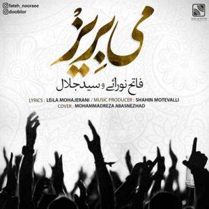 Fateh Nooraee Ft. Sed Jalal Mey Beriz 300x300 - دانلود آهنگ جدید فاتح نورایی و سید جلال به نام می بریز