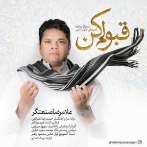 Gholamreza Sanatgar Ghaboolam Kon 300x300 - دانلود آهنگ جدید غلامرضا صنعتگر به نام قبولم کن