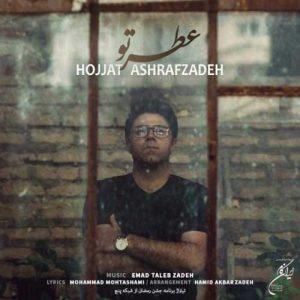 Hojjat Ashrafzadeh Atre To 300x300 - دانلود آهنگ جدید حجت اشرف زاده به نام عطر تو