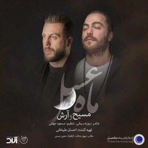Masih Arash Mahe Asal 97 300x300 - دانلود آهنگ جدید مسیح و آرش ای پی به نام ماه عسل