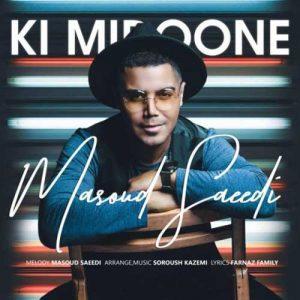 Masoud Saeedi Ki Midoone 300x300 - دانلود آهنگ جدید مسعود سعیدی به نام کی میدونه