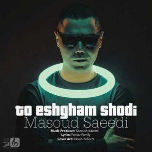 Masoud Saeedi To Eshgham Shodi 300x300 - دانلود آهنگ جدید مسعود سعیدی به نام تو عشقم شدی