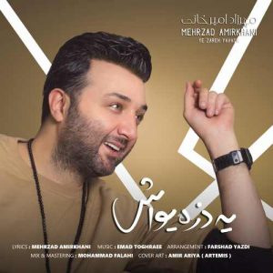 Mehrzad Amirkhani Ye Zareh Yavash 300x300 - دانلود آهنگ جدید مهرزاد امیرخانی به نام یه ذره یواش
