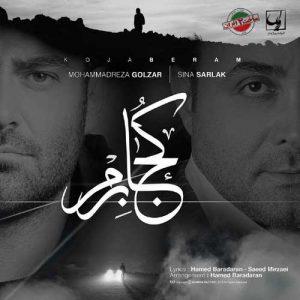 Mohammadreza Golzar Ft. Sina Sarlak Koja Beram 300x300 - دانلود آهنگ جدید محمدرضا گلزار به همراهی سینا سرلک به نام کجا برم