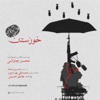 دانلود آهنگ جدید محسن چاوشی به نام خوزستان