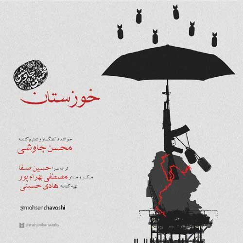 محسن چاوشی به نام خوزستان