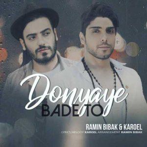 Ramin Bibak Karoel Donyaye Bade To 300x300 - دانلود آهنگ جدید رامین بی باک و کاروئل به نام دنیای بعد تو