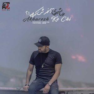 Reza Shiri Akharesh Ke Chi 300x300 - دانلود آهنگ جدید رضا شیری به نام آخرش که چی