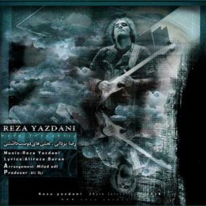 Reza Yazdani Lanatihaye Dust Dashtani 300x300 - دانلود آهنگ جدید رضا یزدانی به نام لعنتی های دوست داشتنی