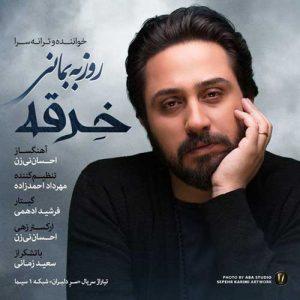 Roozbeh Bemani Kherghe 300x300 - دانلود آهنگ جدید روزبه بمانی به نام خرقه