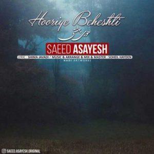 Saeed Asayesh Hooriye Beheshti 300x300 - دانلود آهنگ جدید سعید آسایش به نام هوری بهشتی