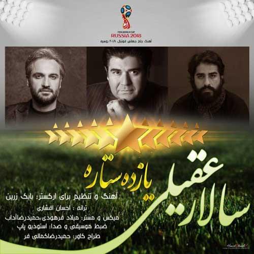 Salar Aghili 11 Stars - دانلود آهنگ جدید سالار عقیلی به نام یازده ستاره