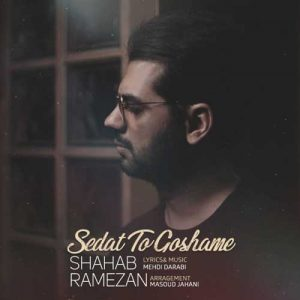 Shahab Ramezan Sedat To Gooshame 300x300 - دانلود آهنگ جدید شهاب رمضان به نام صدات تو گوشمه