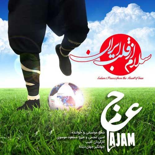 دانلود ویدیو جدید عجم باند به نام سلام از قلب ایران