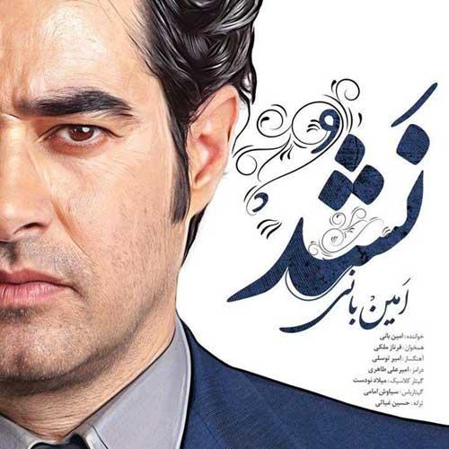 Amin Bani Nashod - دانلود آهنگ جدید امین بانی به نام نشد