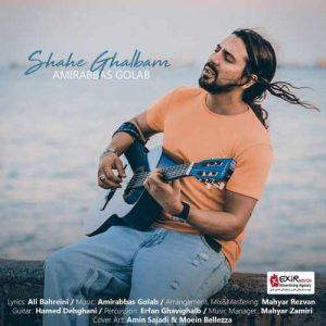 Amir Abbas Golab Shahe Ghalbam 300x300 - دانلود آهنگ جدید امیر عباس گلاب به نام شاه قلبم
