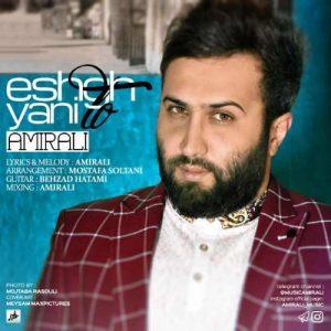 Amir Ali Eshgh Yani To 300x300 - دانلود آهنگ جدید امیرعلی به نام عشق یعنی تو