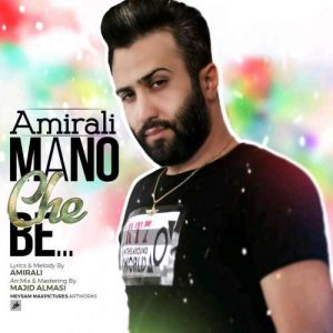 Amir Ali Mano Che Be 300x300 - دانلود آهنگ جدید امیرعلی به نام منو چه به