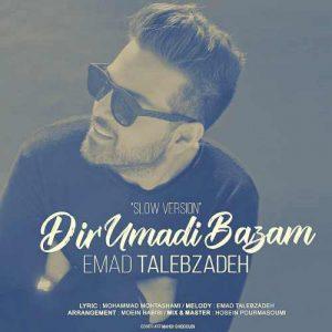 Emad Talebzadeh Dir Oomadi Bazam Slow Version 300x300 - دانلود آهنگ جدید عماد طالب زاده به نام دیر اومدی بازم