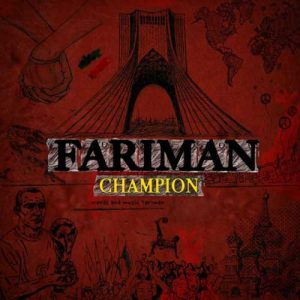 Fariman Champion 2018 300x300 - دانلود آهنگ جدید فریمن به نام قهرمان 2018
