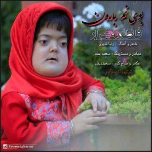 Fatemeh Gharrar Booye Name Baroon 300x300 - دانلود آهنگ جدید فاطمه به نام بوی نم بارون