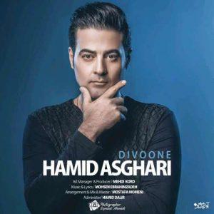 Hamid Asghari Divoone 300x300 - دانلود آهنگ جدید حمید اصغری به نام دیوونه
