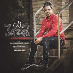 Hossein Tavakoli Jazab 300x300 - دانلود آهنگ جدید حسین توکلی به نام جذاب