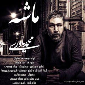 Mohammad Yavari Mashe 300x300 - دانلود آهنگ جدید محمد یاوری به نام ماشه