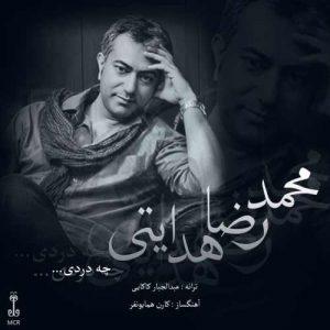 Mohammadreza Hedayati Che Dardi 300x300 - دانلود آهنگ جدید محمدرضا هدایتی به نام چه دردی