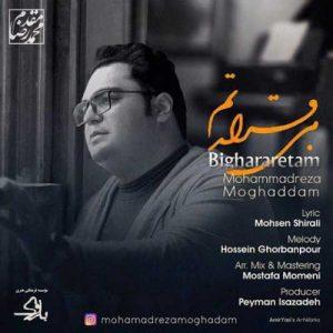 Mohammadreza Moghaddam Bighararetam 300x300 - دانلود آهنگ جدید محمدرضا مقدم به نام بی قرارتم