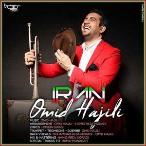 Omid Hajili Iran 300x300 - دانلود آهنگ جدید امید حاجیلی به نام ایران