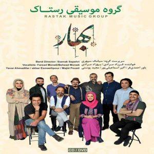 Rastak Bahar 300x300 - دانلود آلبوم جدید رستاک به نام بهار