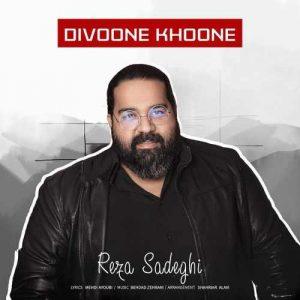 Reza Sadeghi Divoone Khoone 300x300 - دانلود آهنگ جدید رضا صادقی به نام دیوونه خونه