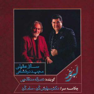 Salar Aghili Majid Derakhshani Nasrullah Medqalchi Labriz 300x300 - دانلود آلبوم جدید سالار عقیلی به نام لبریز
