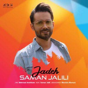 Saman Jalili Jadeh 300x300 - دانلود آهنگ جدید سامان جلیلی به نام جاده