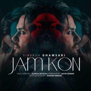 Siavash Ghamsari Jam Kon 300x300 - دانلود آهنگ جدید سیاوش قمصری به نام جم کن
