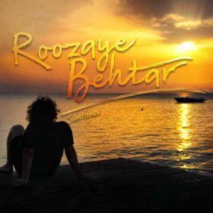 Sina Hejazi Roozaye Behtar 300x300 - دانلود آهنگ جدید سینا حجازی به نام روزای بهتر