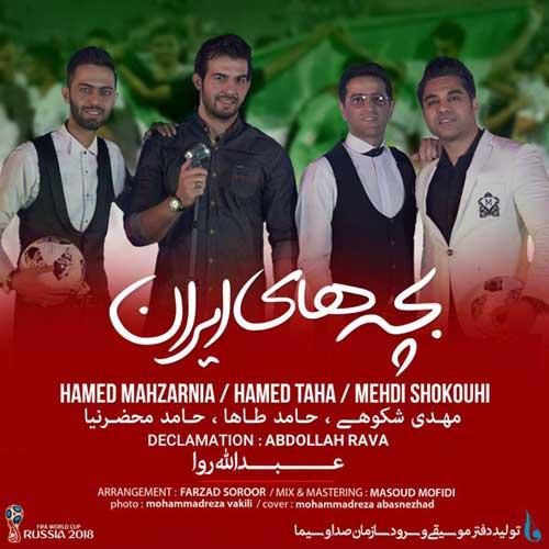 دانلود آهنگ جدید بچه های ایران