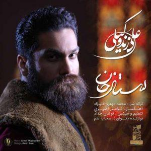 Ali Zand Vakili Sattar Khan 300x300 - دانلود آهنگ جدید علی زند وکیلی به نام ستار خان