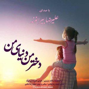 Alireza Beiranvand Dokhtare Man Donyaye Man 300x300 - دانلود آهنگ جدید علیرضا بیرانوند به نام دختر من دنیای من