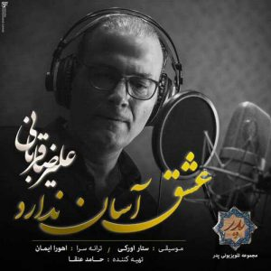 Alireza Ghorbani Eshgh Asan Nadarad 300x300 - دانلود آهنگ جدید علیرضا قربانی به نام عشق آسان ندارد