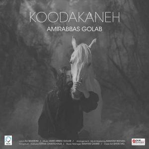 Amir Abbas Golab Koodakaneh 300x300 - دانلود آهنگ جدید امیر عباس گلاب به نام کودکانه