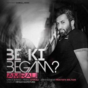 AmirAli Be Ki Begam 300x300 - دانلود آهنگ جدید امیرعلی به نام به کی بگم