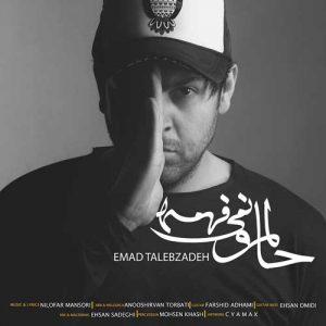 Emad Talebzadeh Halamo Nemifahme 300x300 - دانلود آهنگ جدید عماد طالب زاده به نام حالمو نمیفهمه