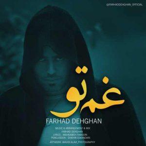 Farhad Dehghan Ghame To 300x300 - دانلود آهنگ جدید فرهاد دهقان به نام غم تو
