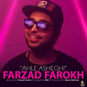 Farzad Farokh Ahle Asheghi 300x300 - دانلود آهنگ جدید فرزاد فرخ به نام اهل عاشقی