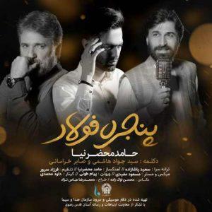 Hamed Mahzarnia Panjere Foolad 300x300 - دانلود آهنگ جدید حامد محضرنیا به نام پنجره فولاد