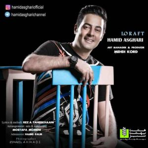 Hamid Asghari Lo Raft 300x300 - دانلود آهنگ جدید حمید اصغری به نام لو رفت