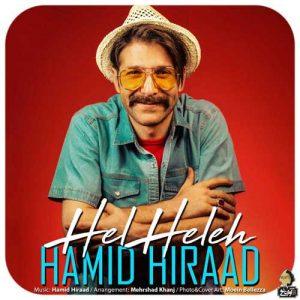 Hamid Hiraad HelHele 300x300 - دانلود آهنگ جدید حمید هیراد به نام هلهله