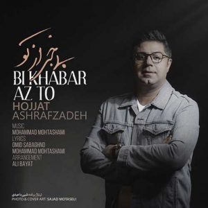 Hojat Ashrafzadeh Bi Khabar Az To 300x300 - دانلود آهنگ جدید حجت اشرف زاده به نام بی خبر از تو